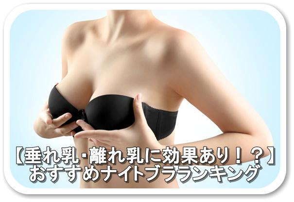 離れ 乳 改善
